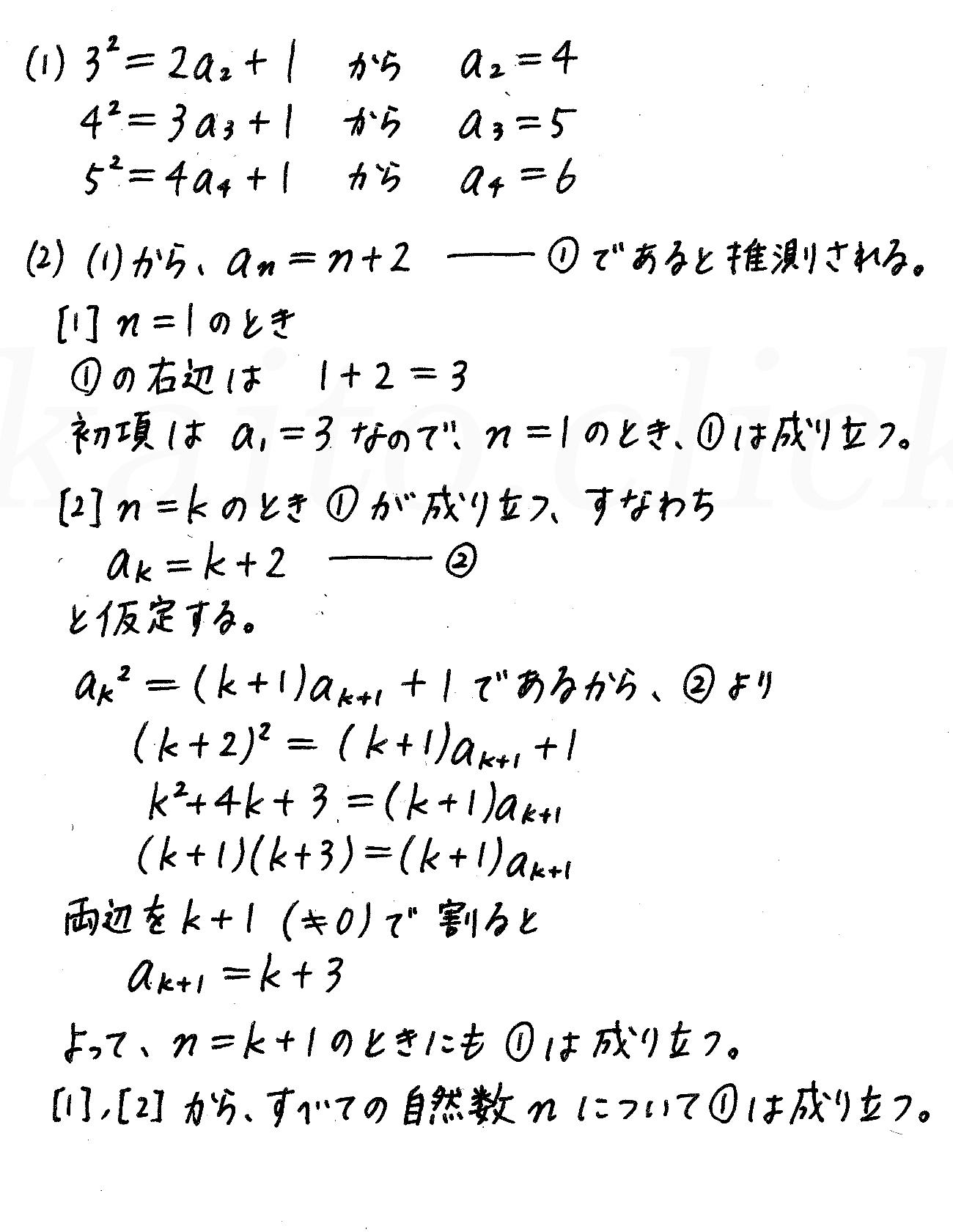 4STEP数学B-248解答