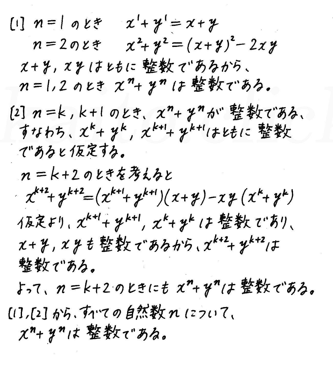 4STEP数学B-249解答