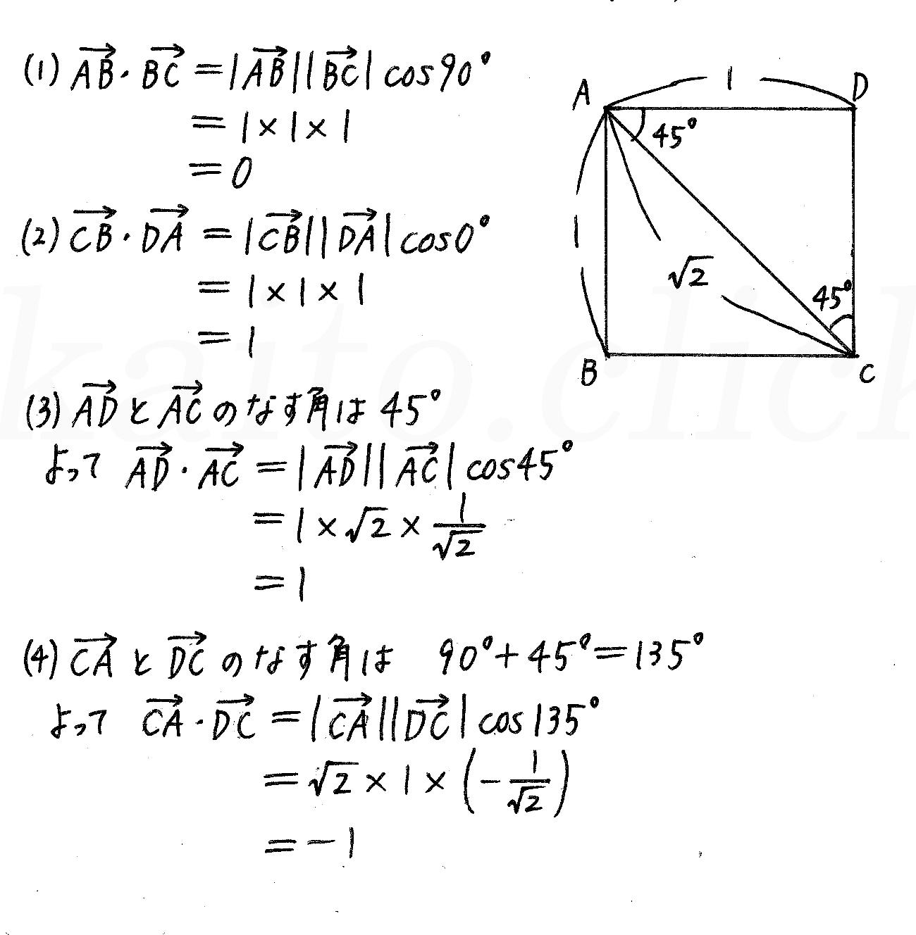 4STEP数学B-26解答