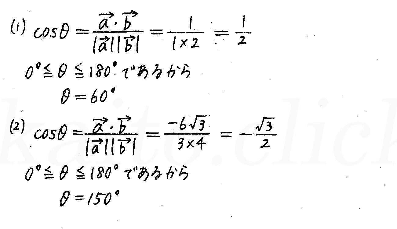 4STEP数学B-27解答