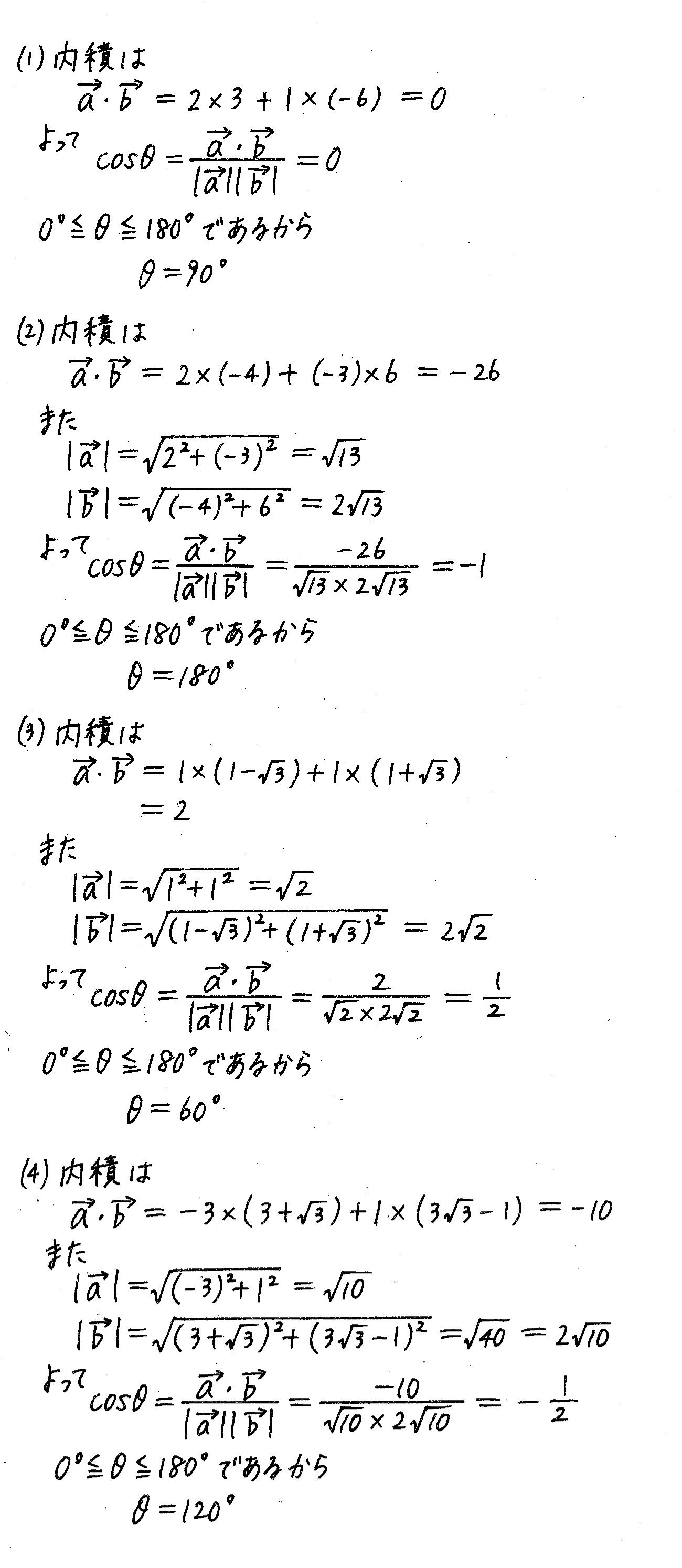 4STEP数学B-28解答