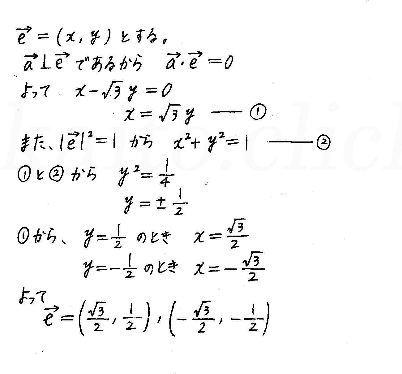 4STEP数学B-29解答