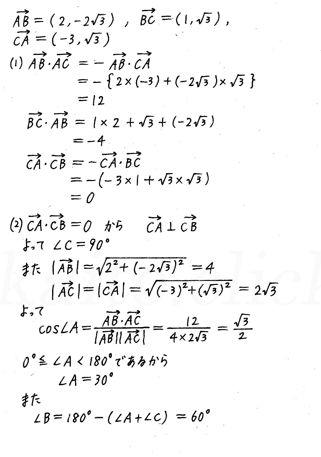4STEP数学B-30解答