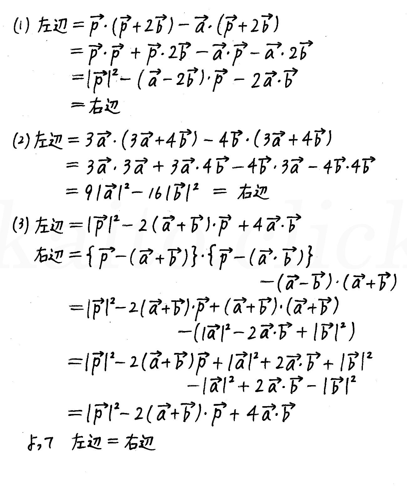 4STEP数学B-31解答