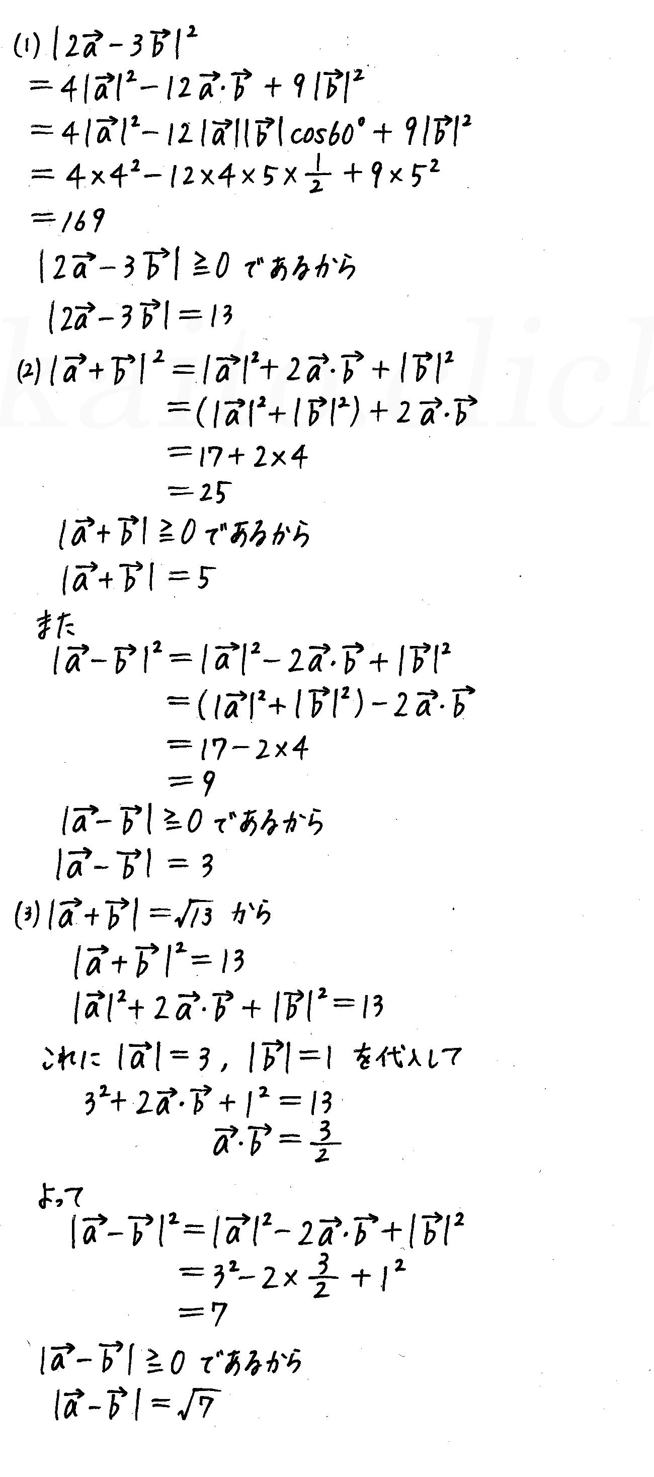 4STEP数学B-32解答