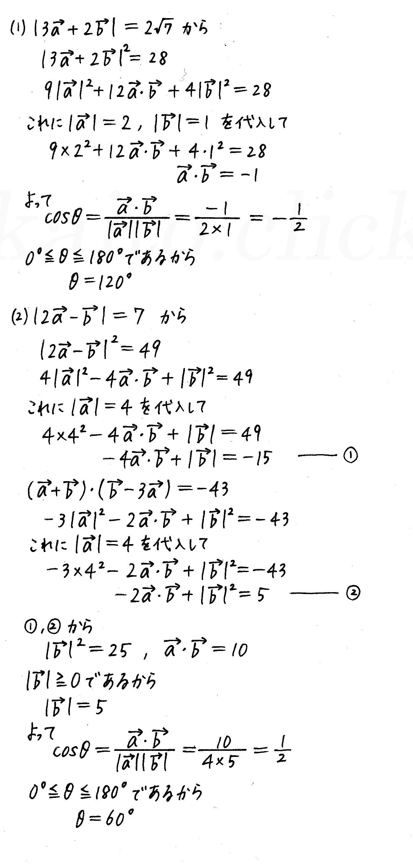 4STEP数学B-33解答