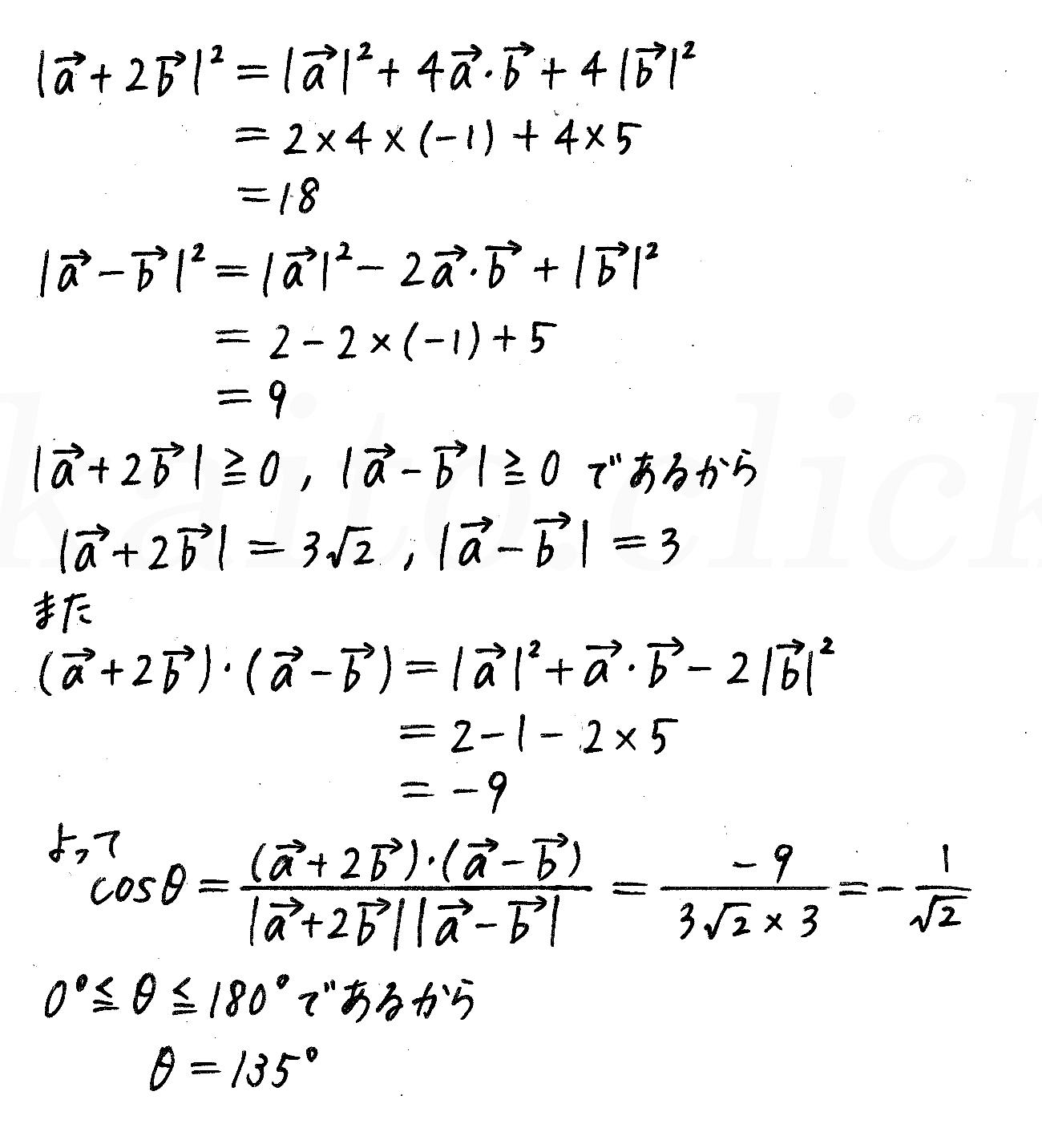 4STEP数学B-34解答