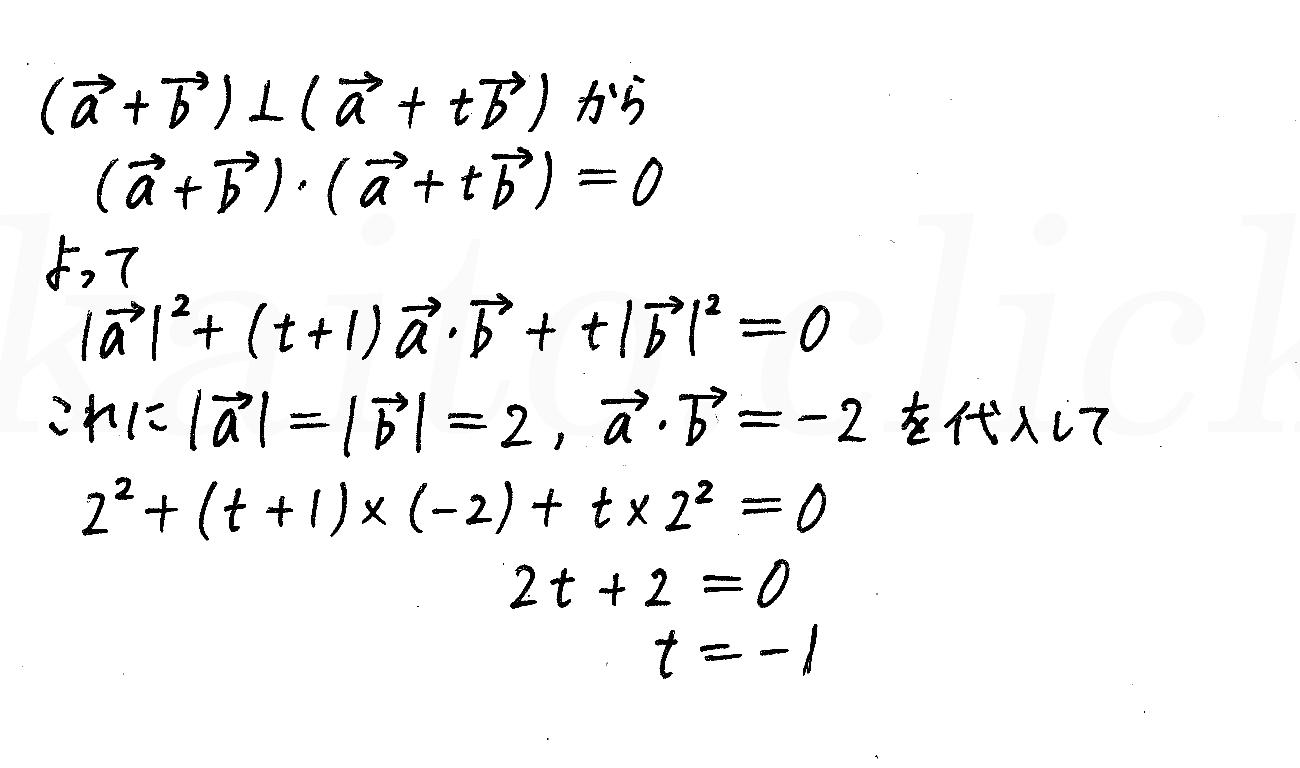 4STEP数学B-35解答