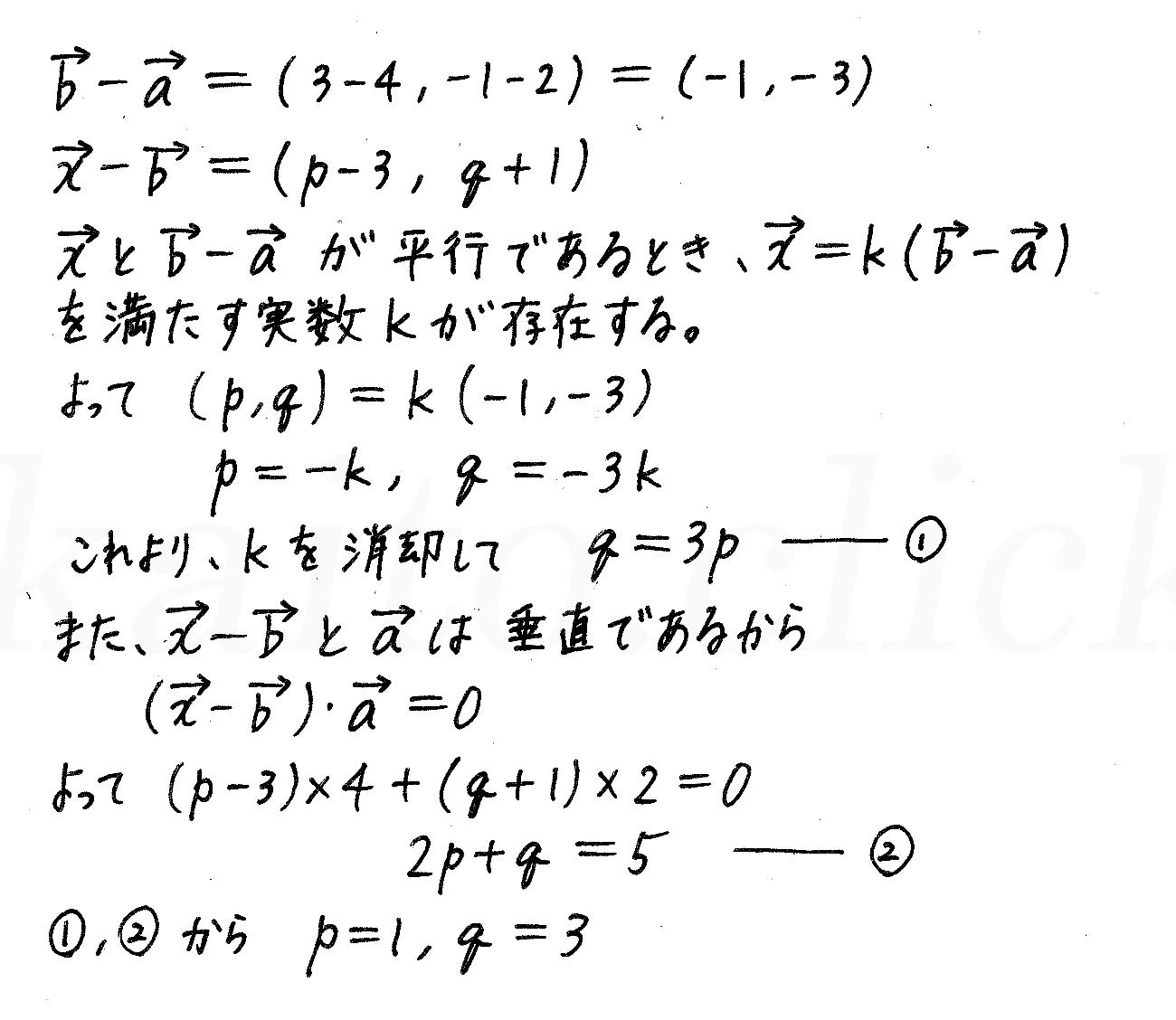 4STEP数学B-36解答