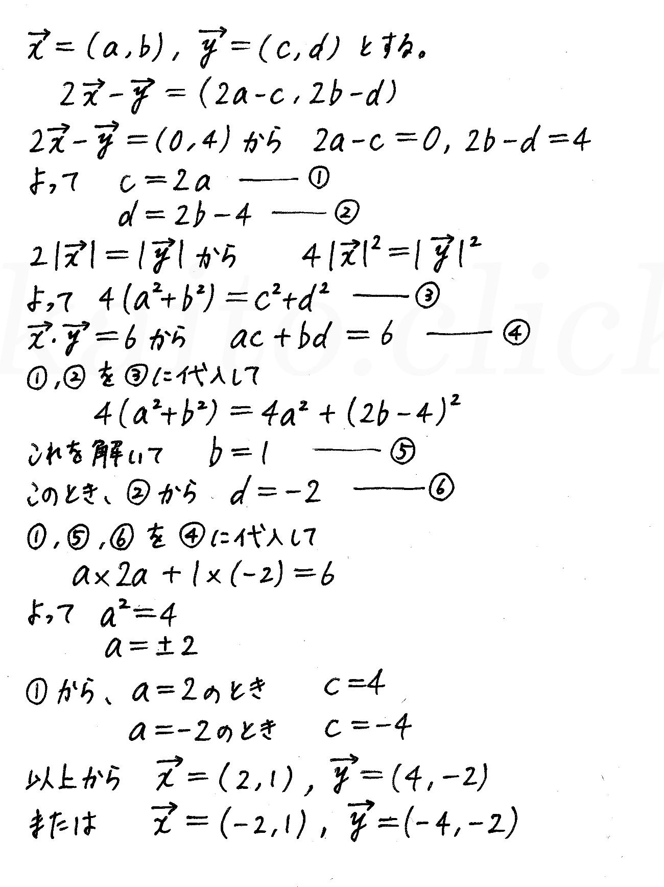 4STEP数学B-37解答
