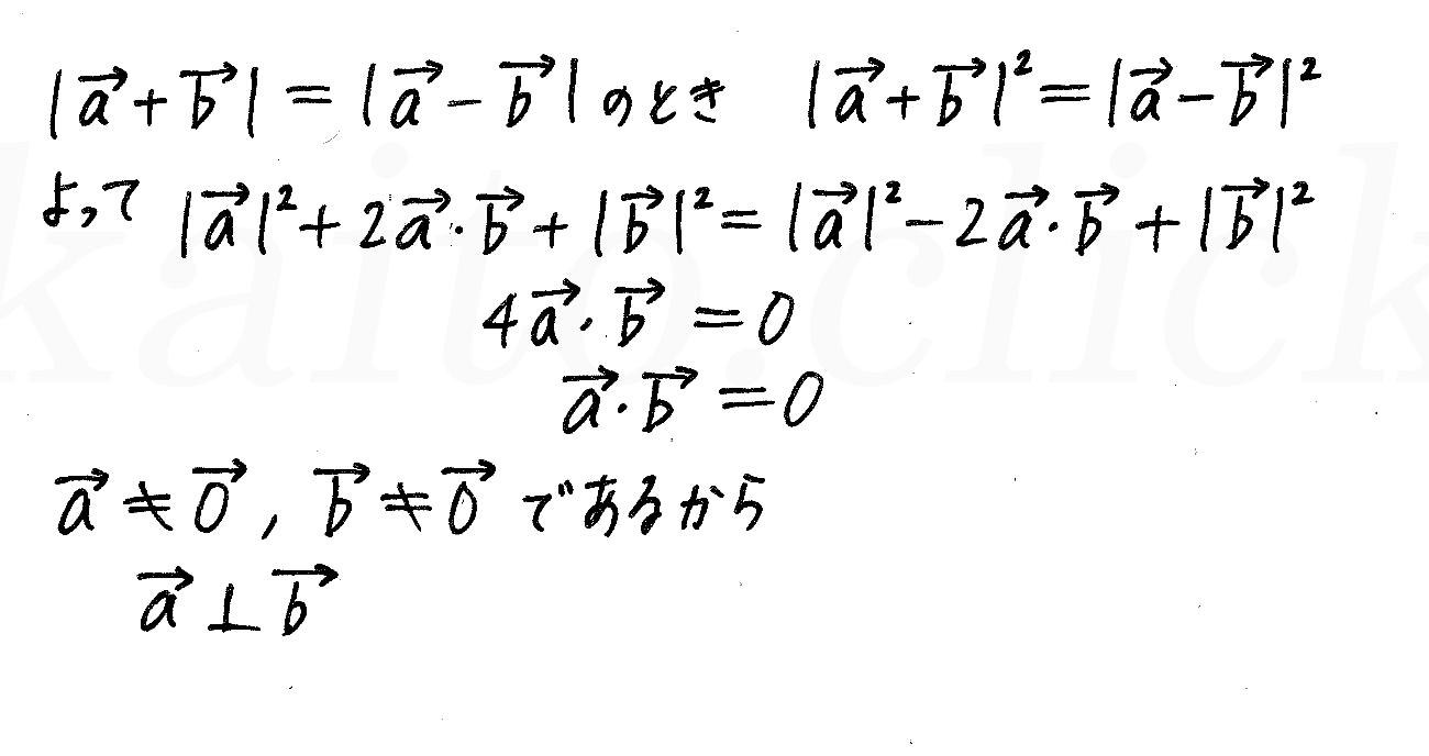 4STEP数学B-39解答