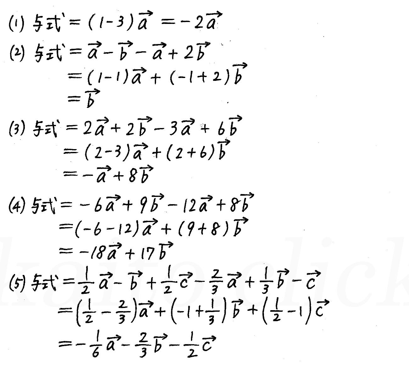 4STEP数学B-4解答