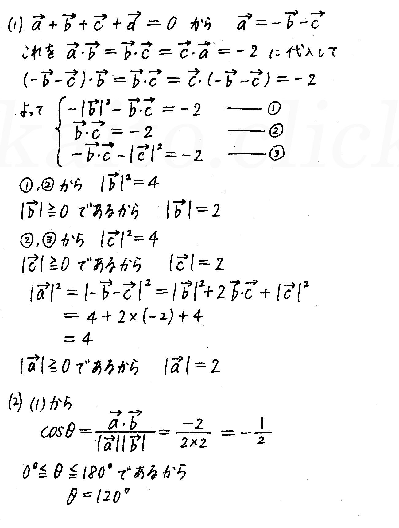 4STEP数学B-40解答