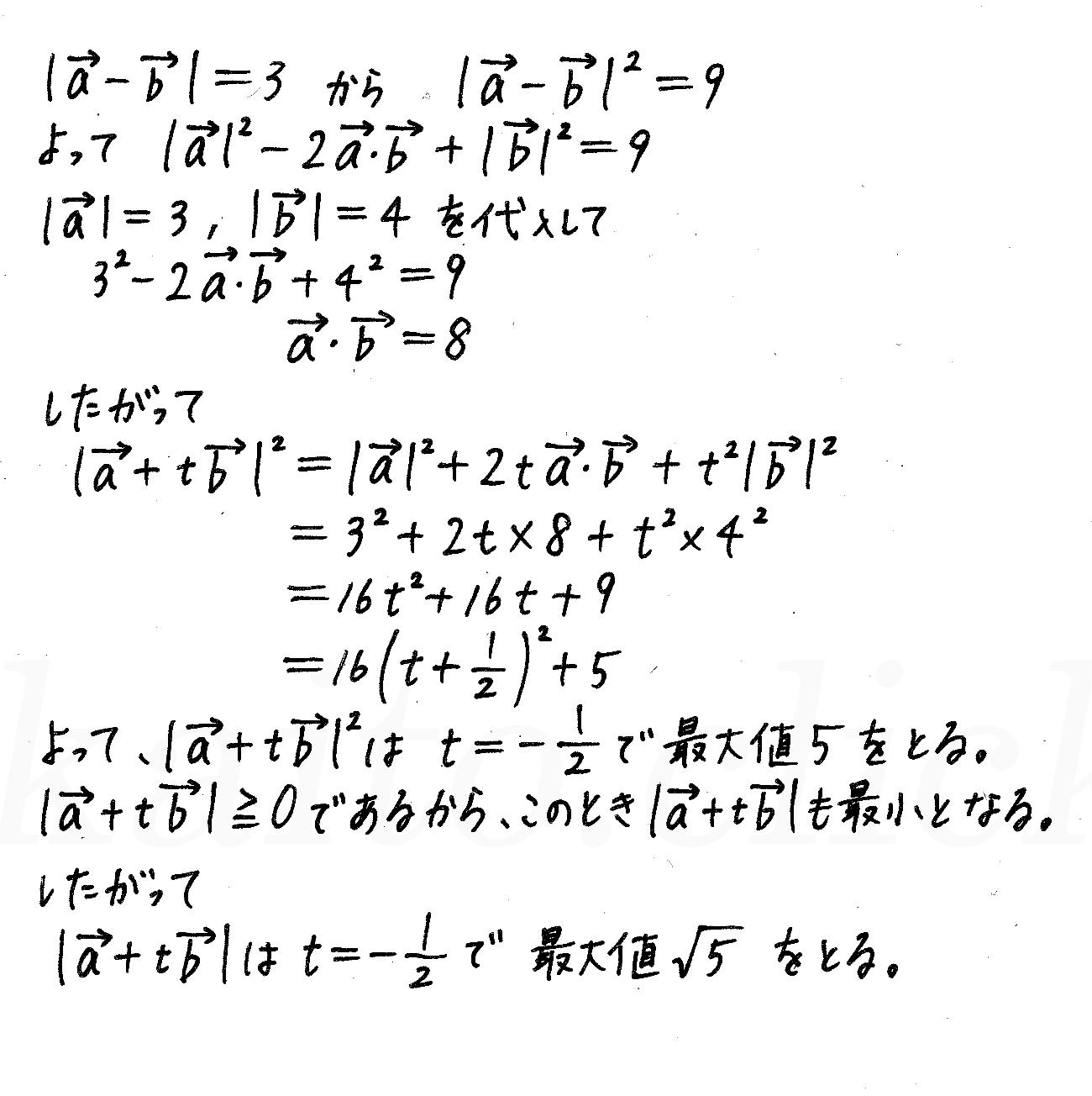 4STEP数学B-41解答