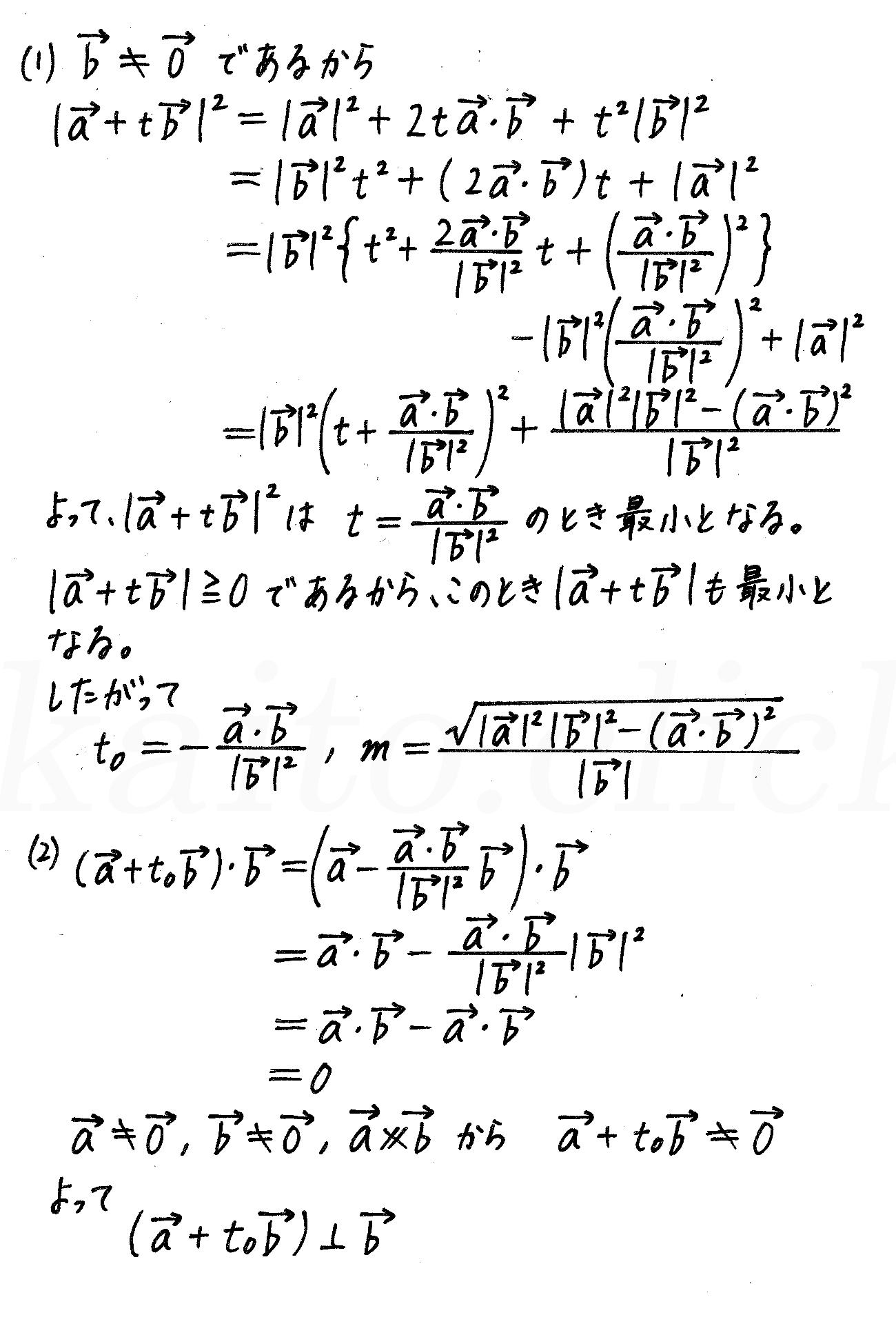 4STEP数学B-42解答
