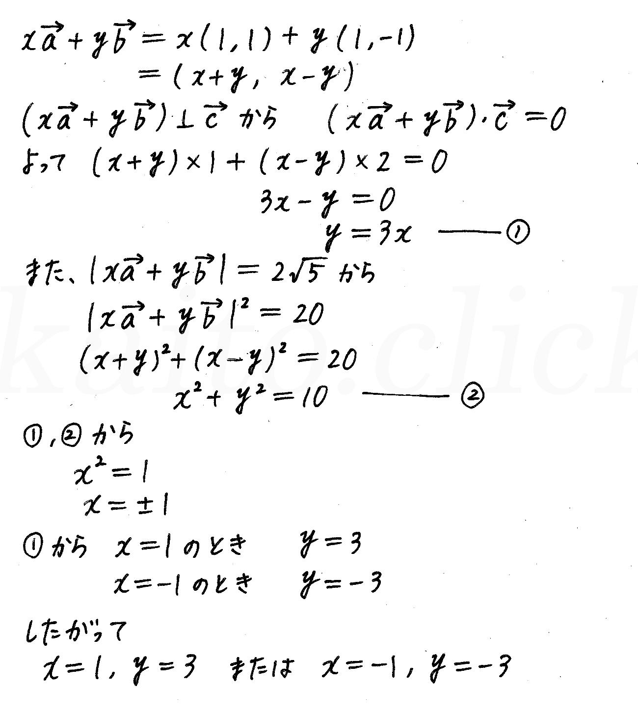 4STEP数学B-43解答