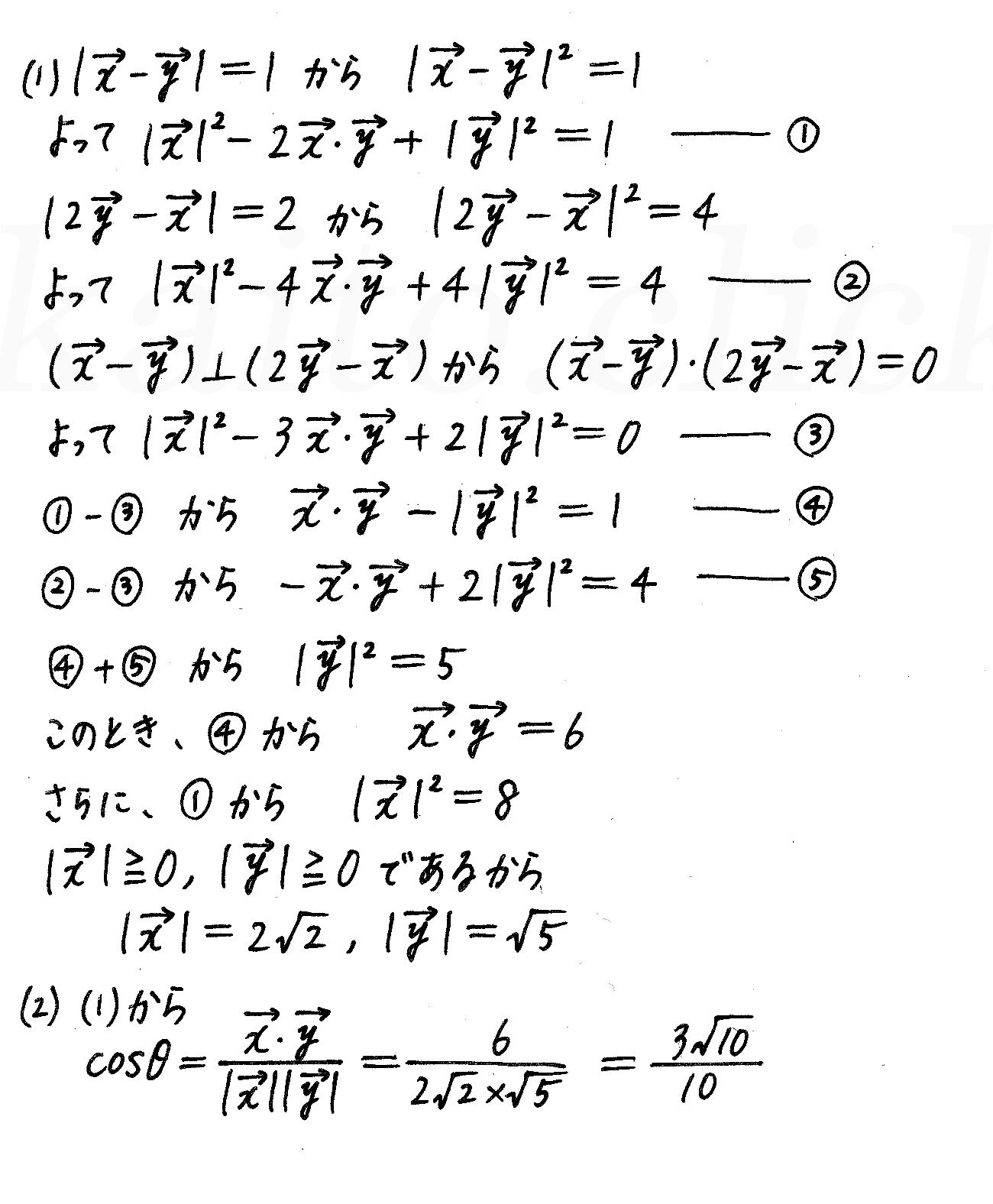 4STEP数学B-44解答