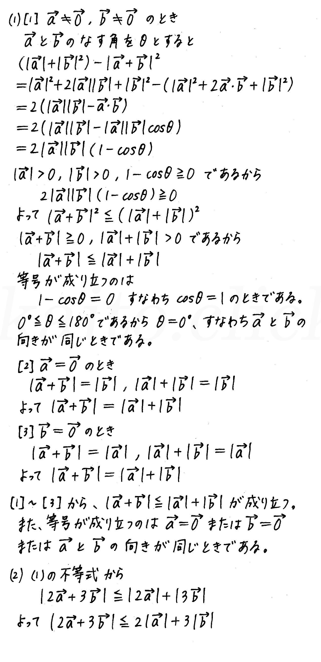 4STEP数学B-45解答