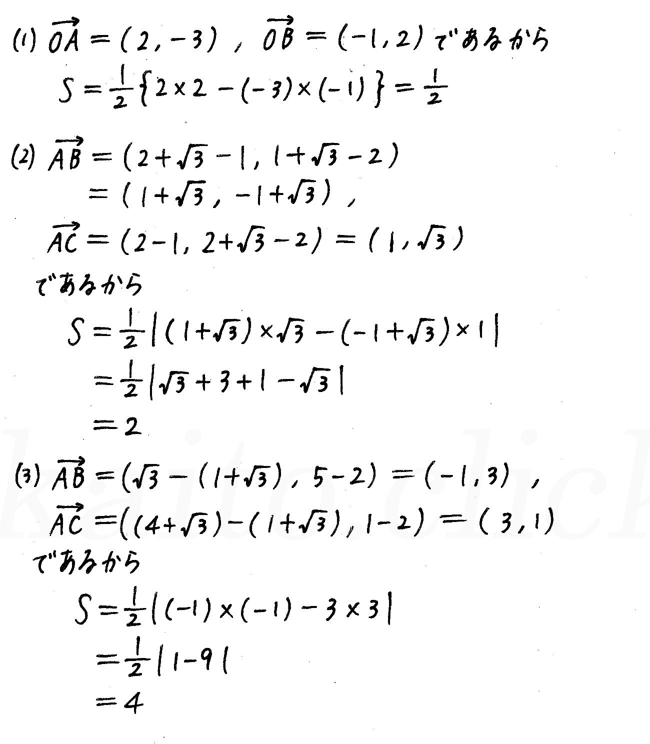 4STEP数学B-46解答