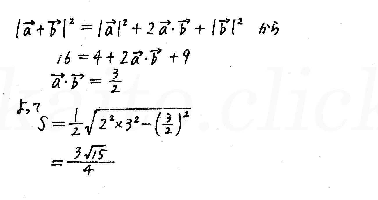 4STEP数学B-47解答