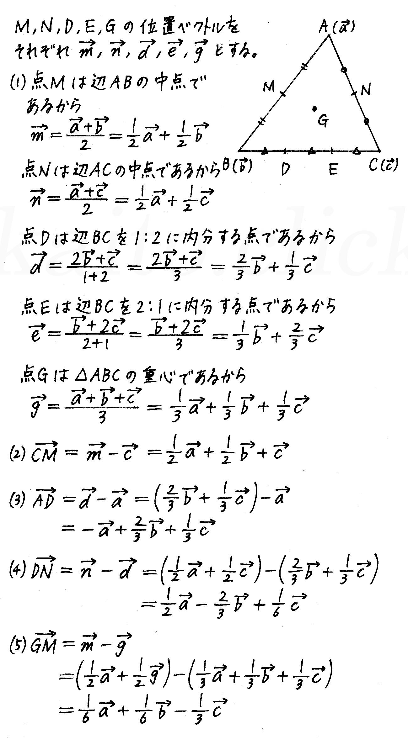 4STEP数学B-48解答