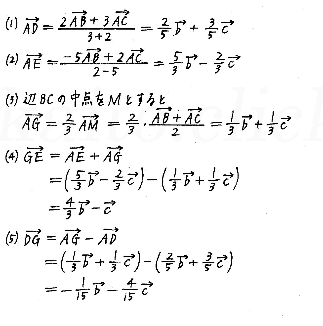 4STEP数学B-49解答