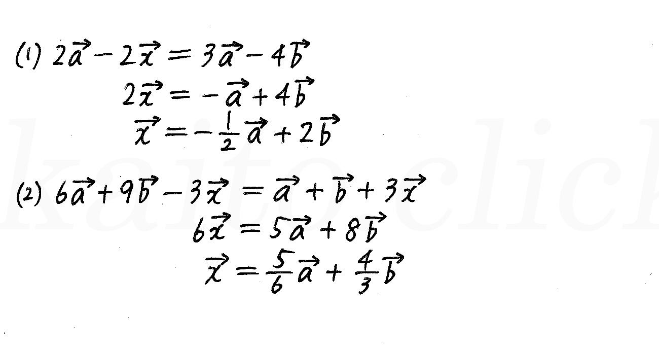 4STEP数学B-5解答