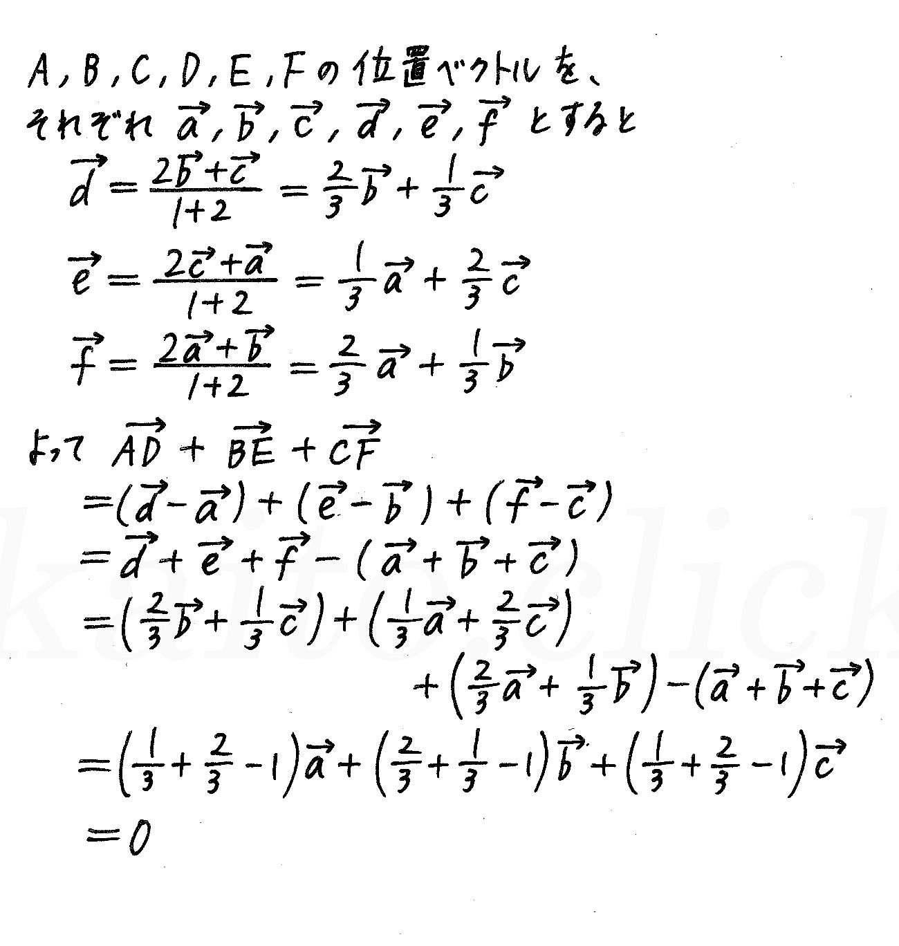 4STEP数学B-50解答