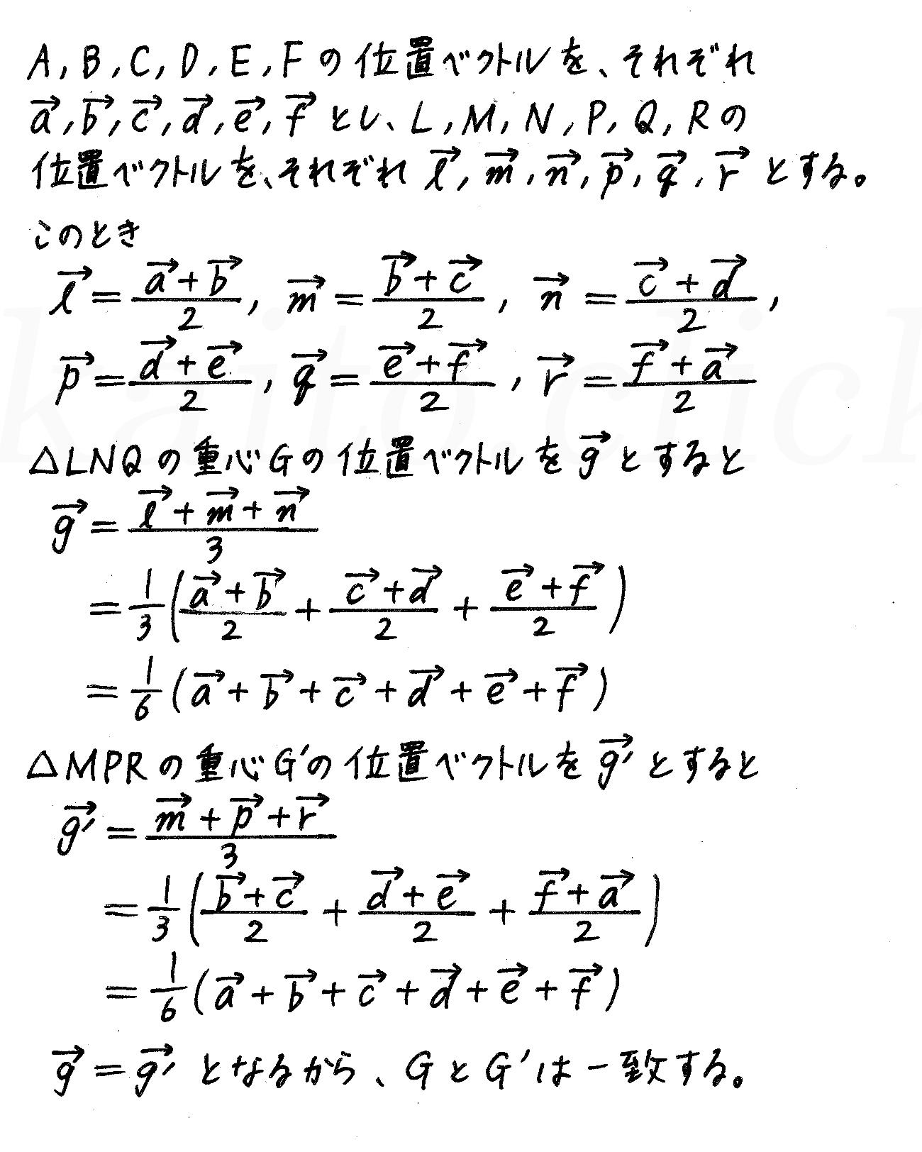 4STEP数学B-51解答