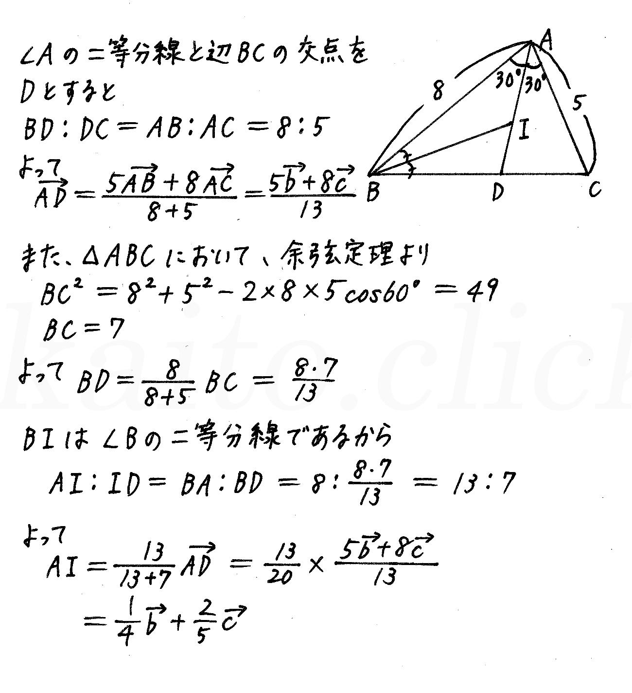 4STEP数学B-52解答