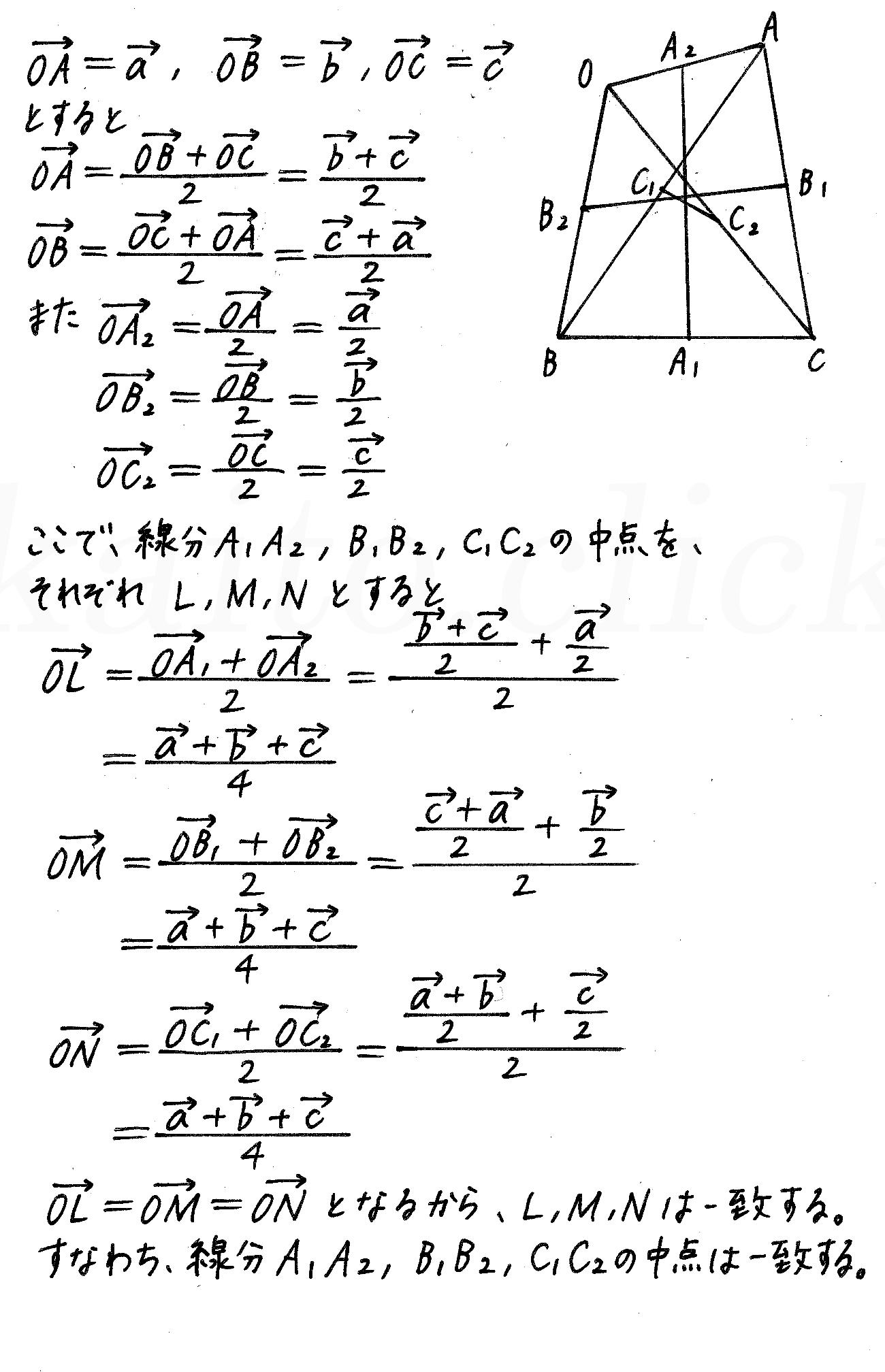 4STEP数学B-53解答