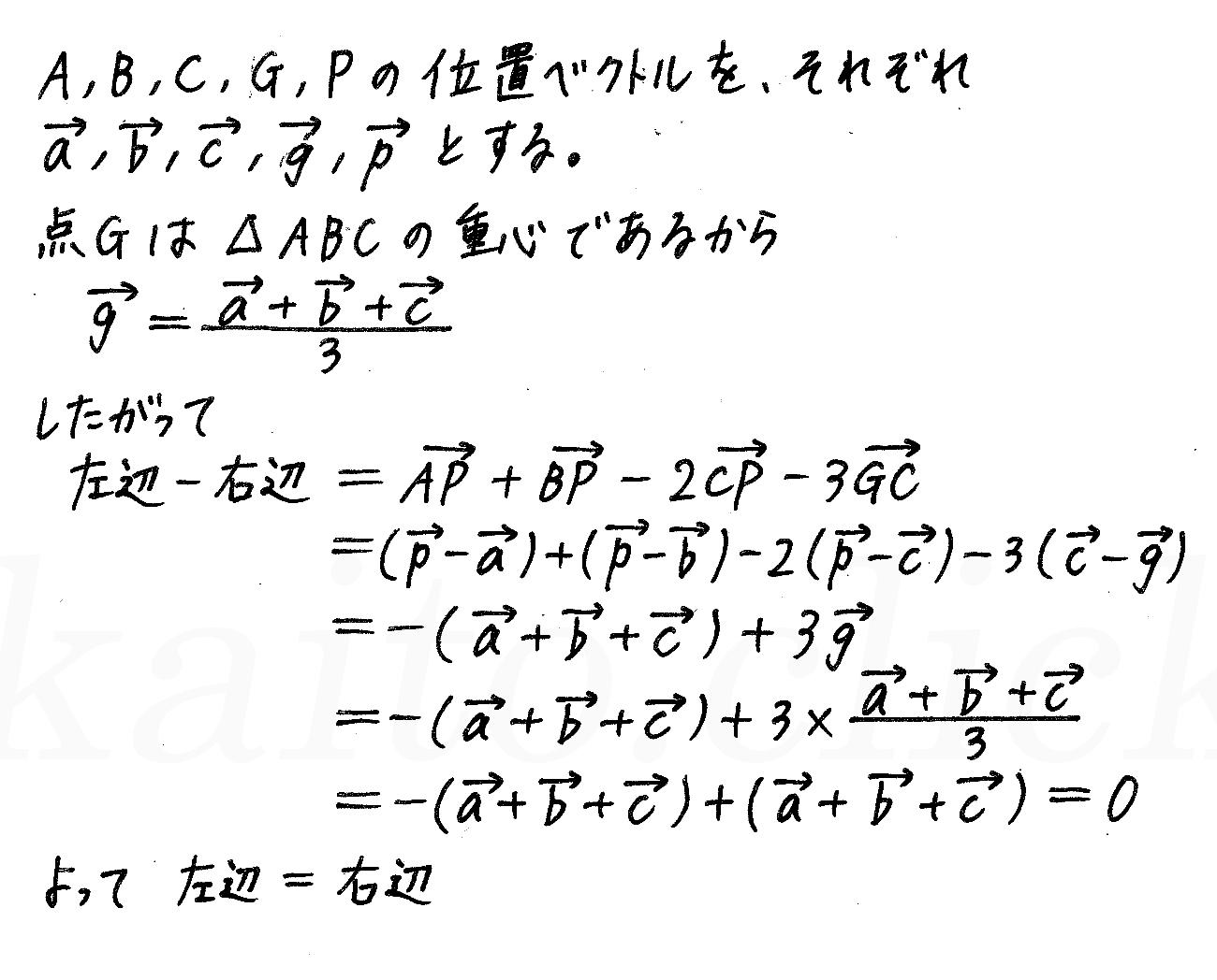 4STEP数学B-54解答