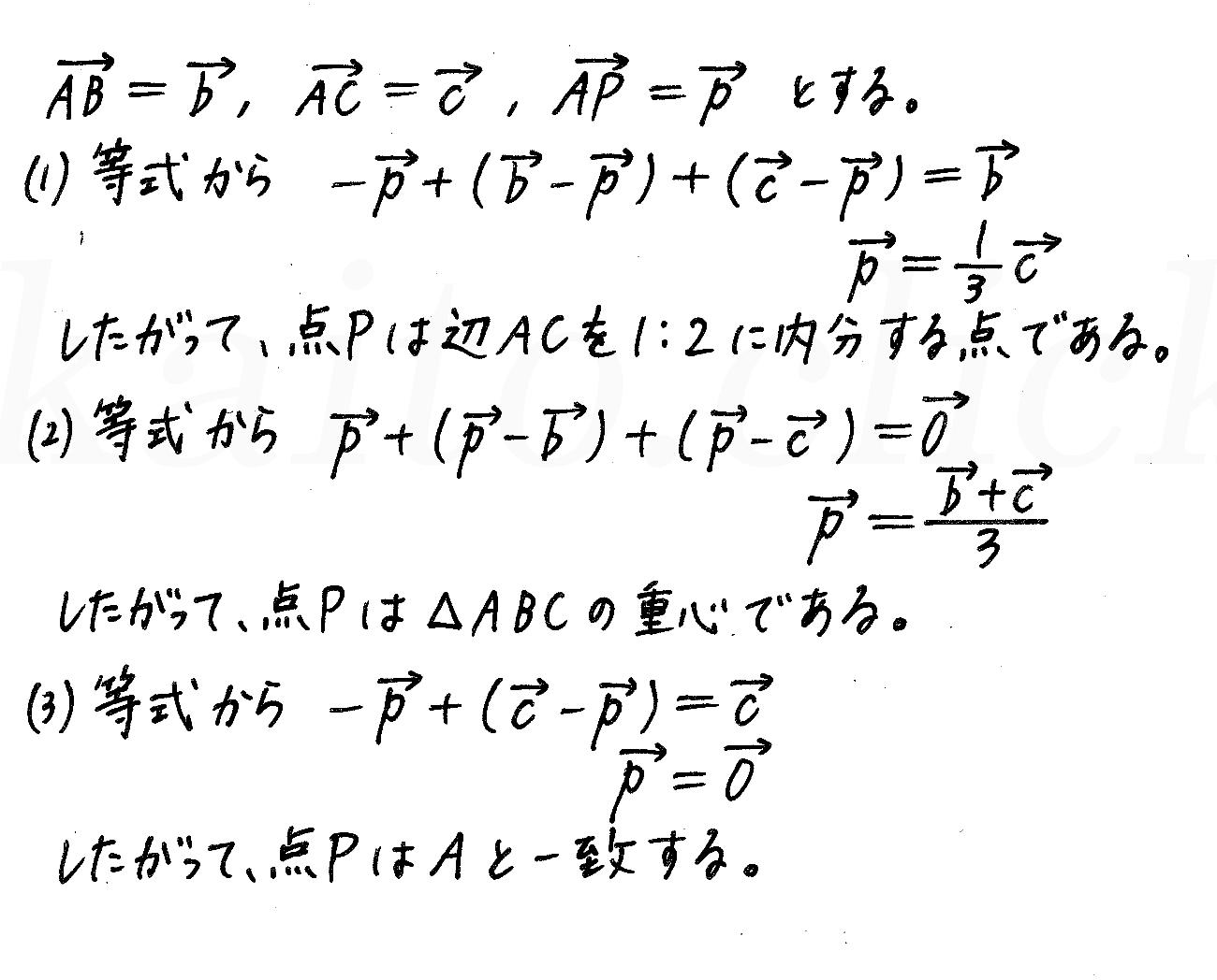 4STEP数学B-55解答