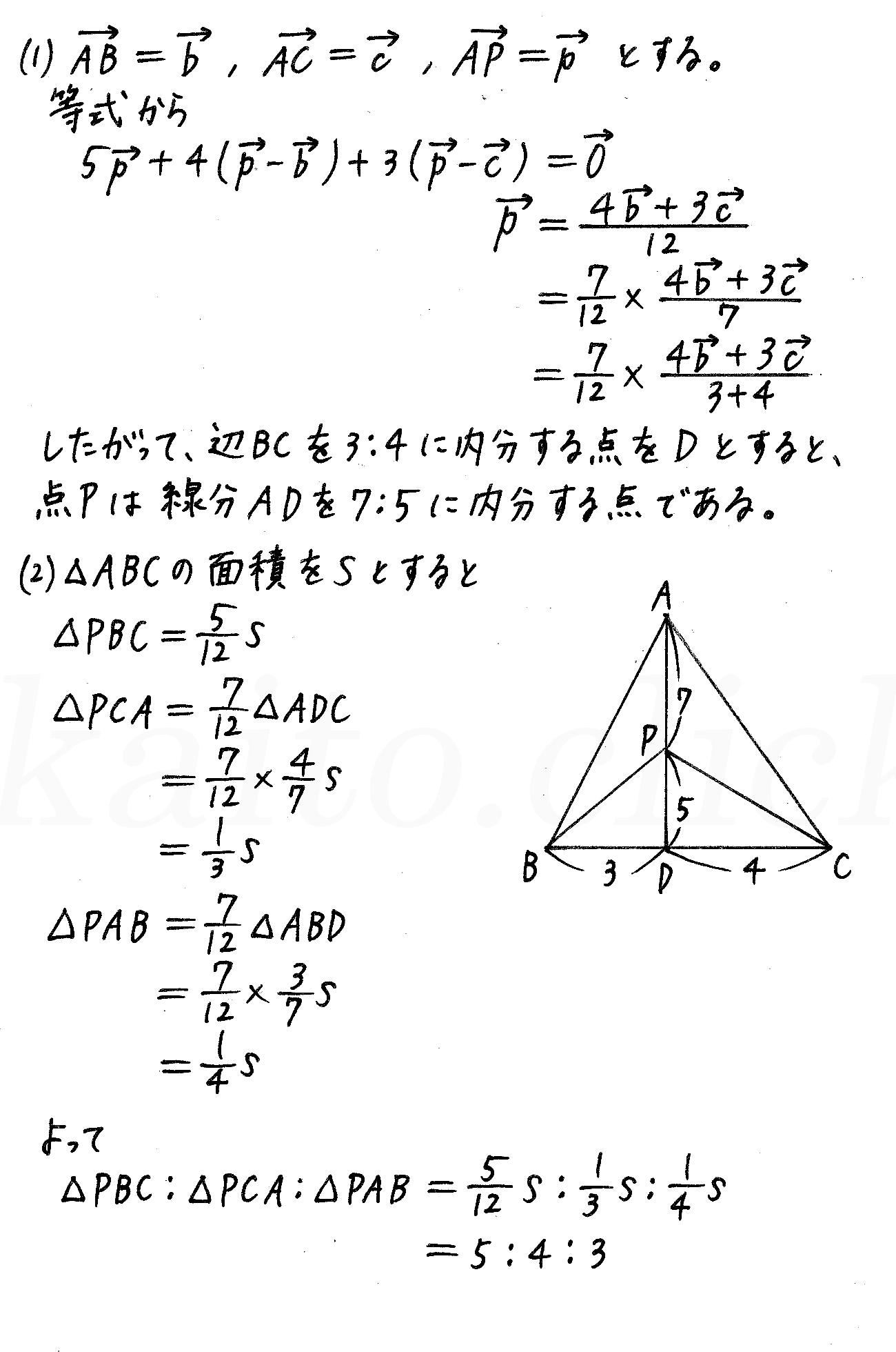 4STEP数学B-56解答