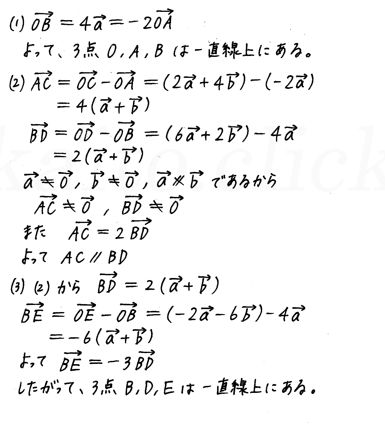 4STEP数学B-57解答