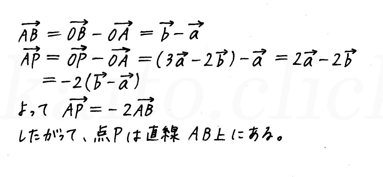 4STEP数学B-58解答