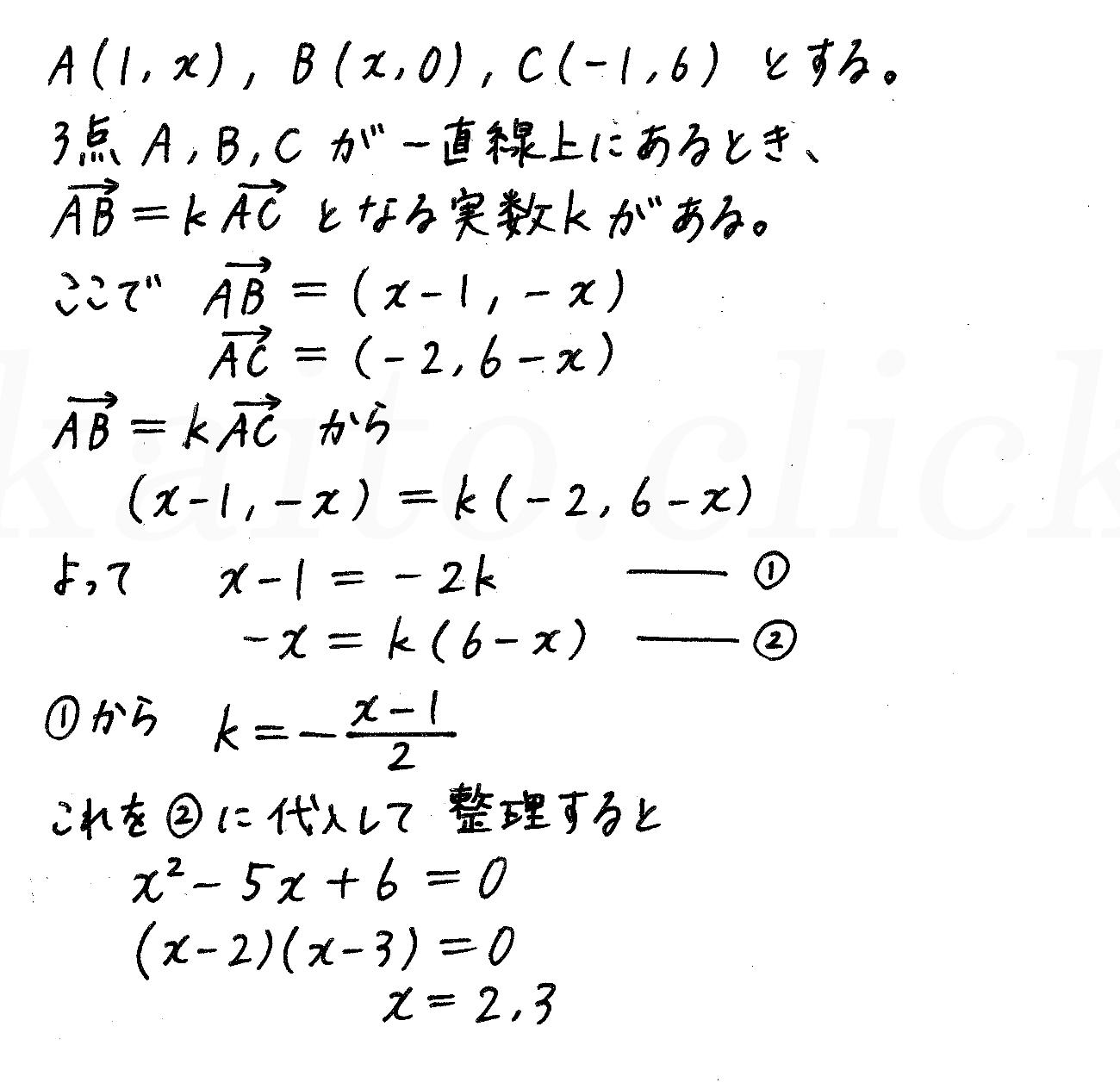 4STEP数学B-59解答