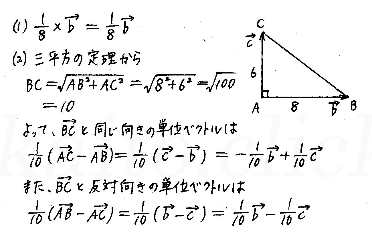 4STEP数学B-6解答