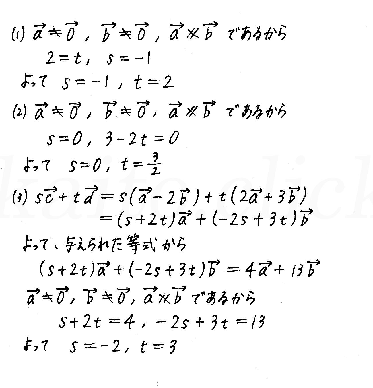 4STEP数学B-60解答