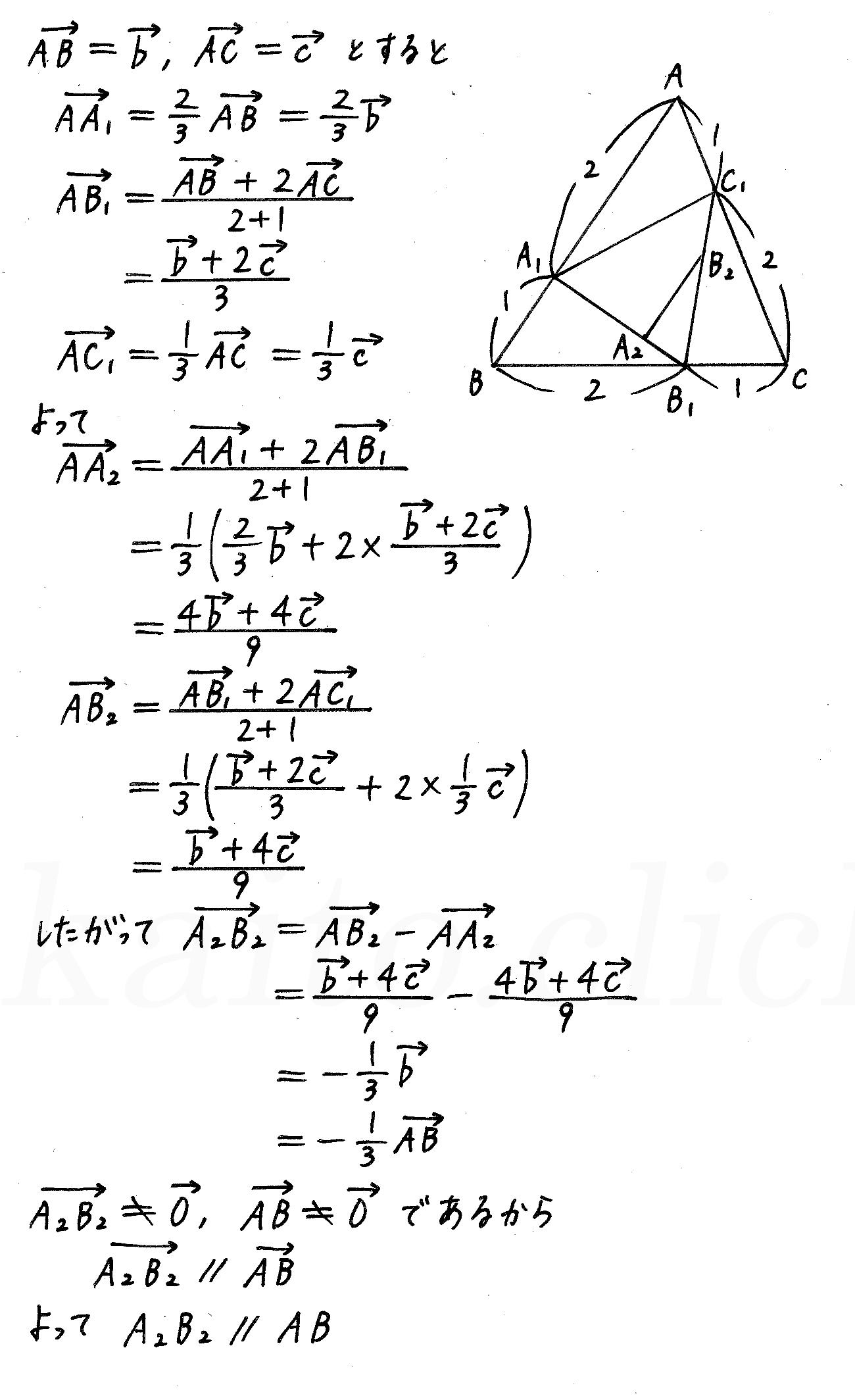 4STEP数学B-61解答