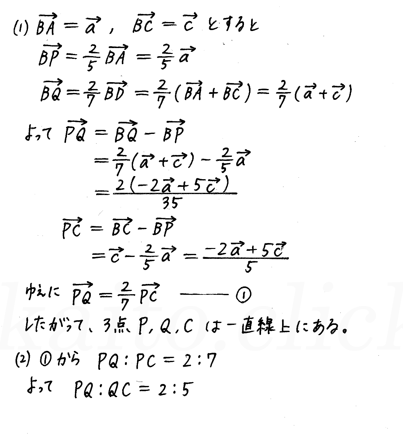 4STEP数学B-63解答