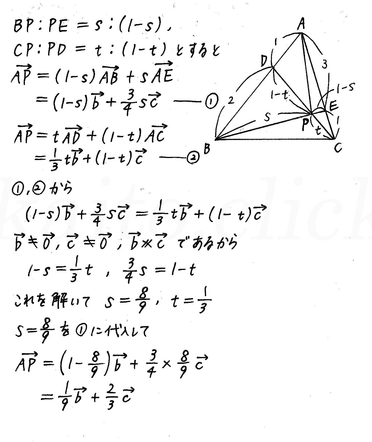 4STEP数学B-64解答