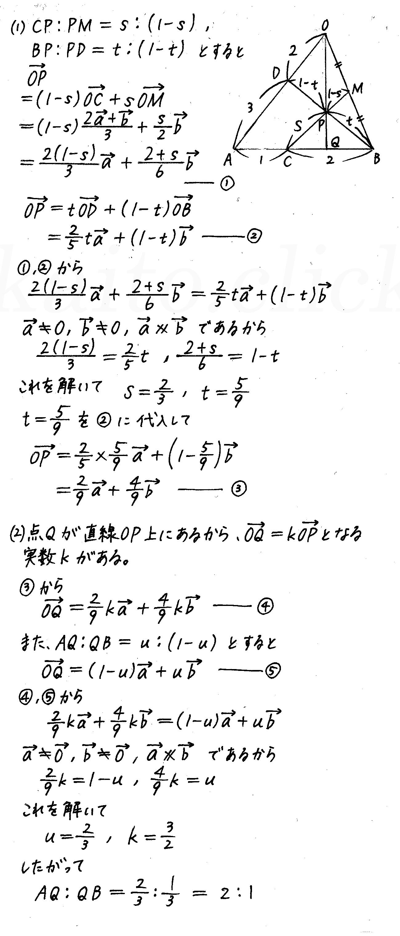 4STEP数学B-65解答