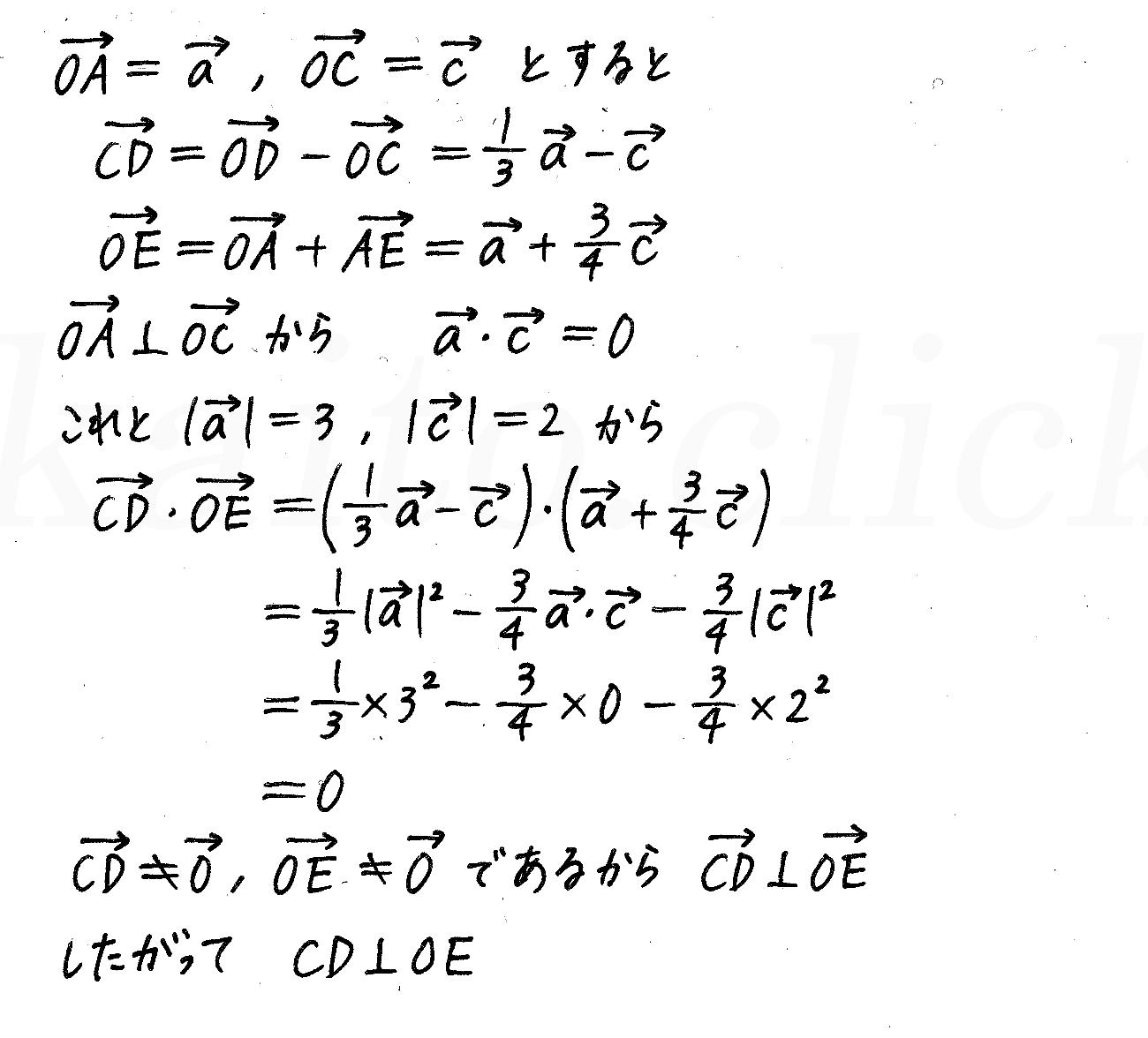 4STEP数学B-66解答