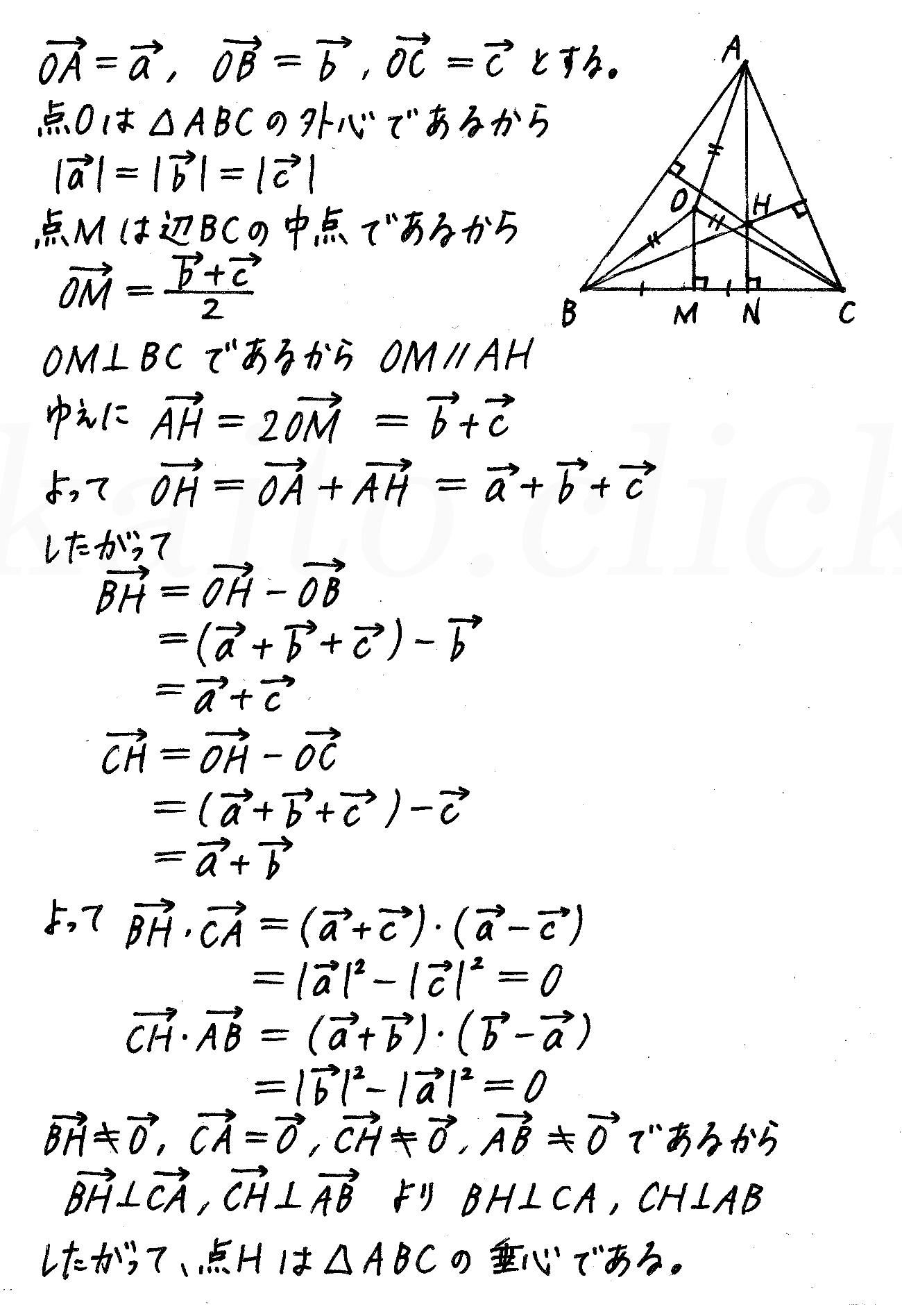 4STEP数学B-67解答