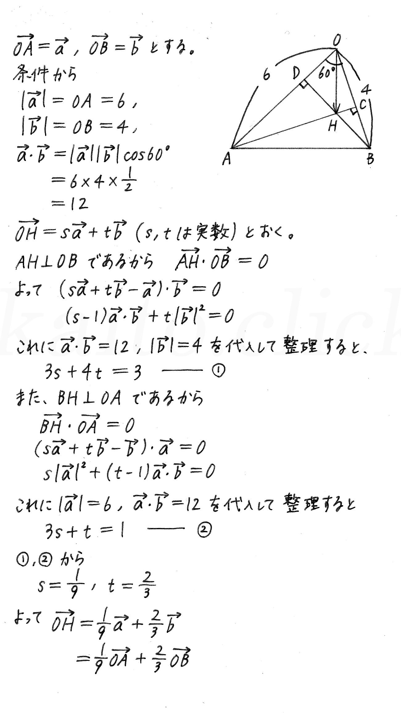 4STEP数学B-68解答