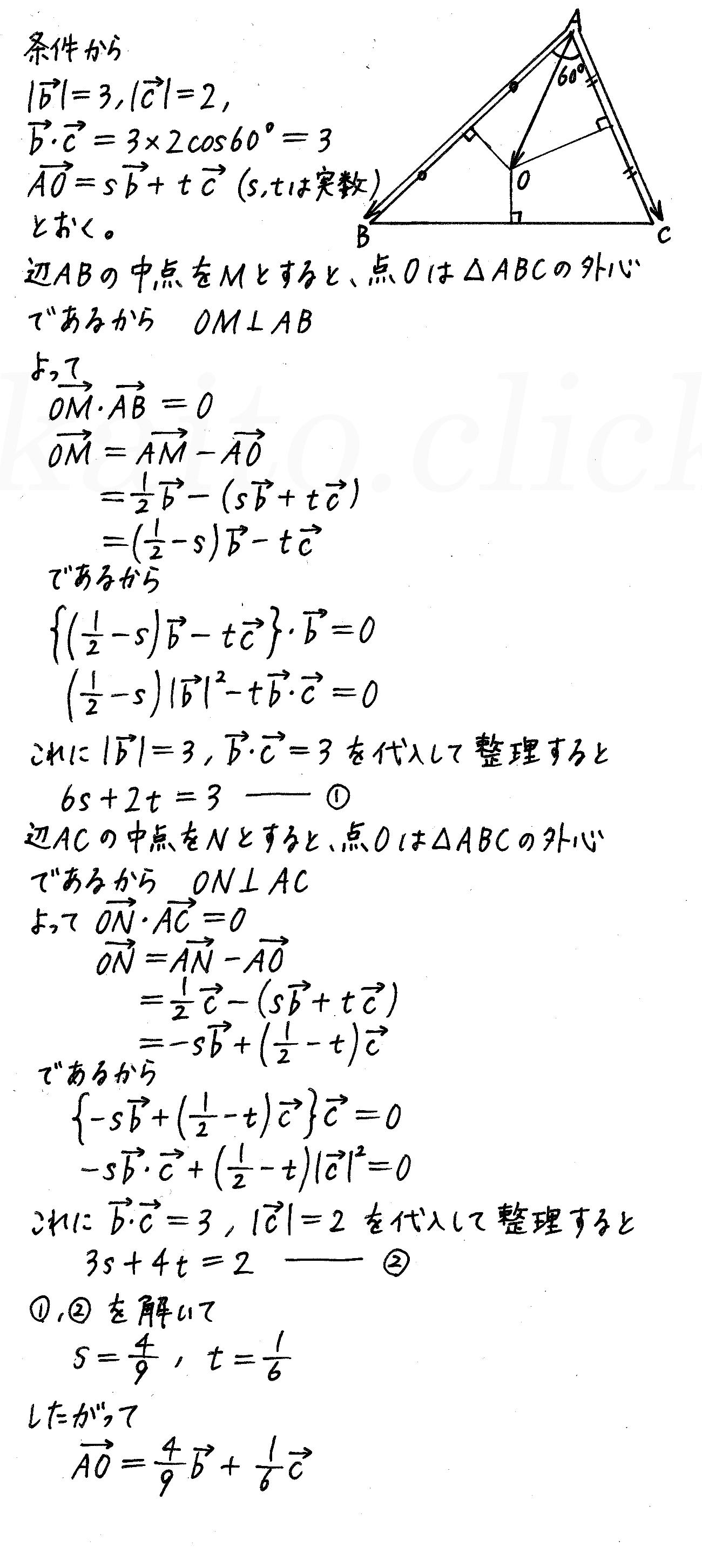 4STEP数学B-69解答