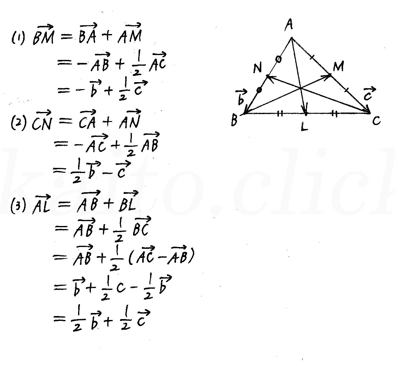 4STEP数学B-7解答