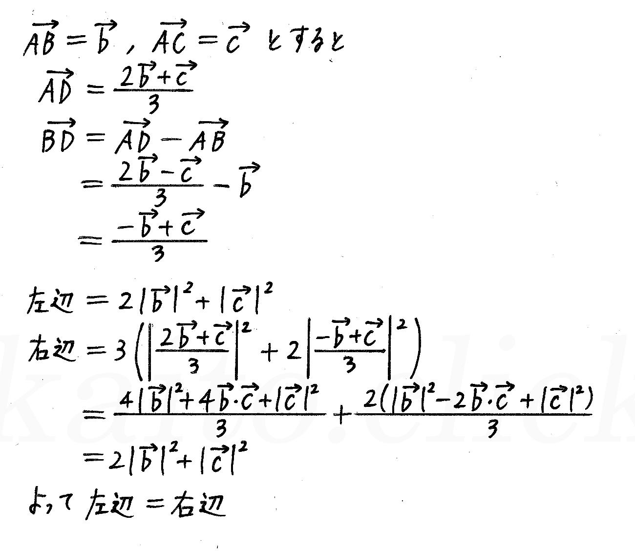 4STEP数学B-70解答
