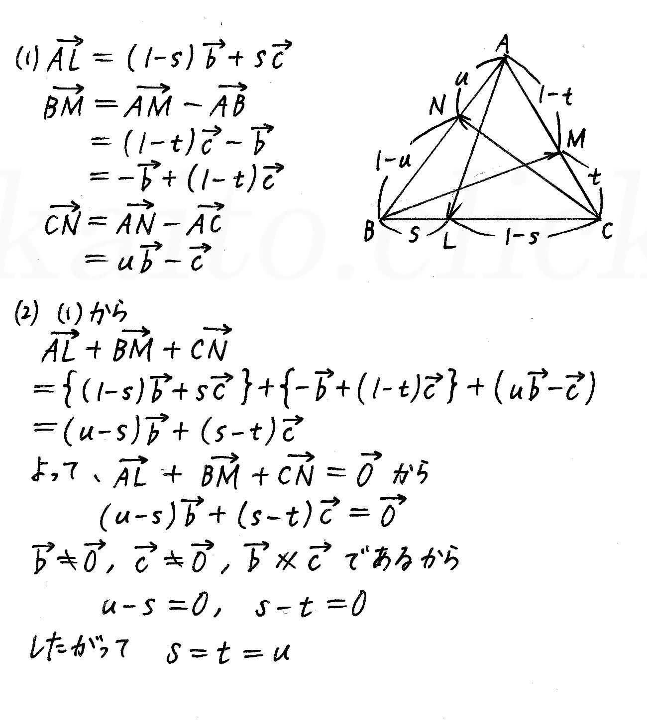 4STEP数学B-71解答